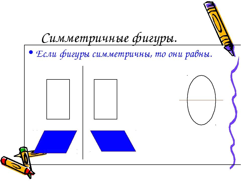 Симметричные фигуры. Если фигуры симметричны, то они равны.