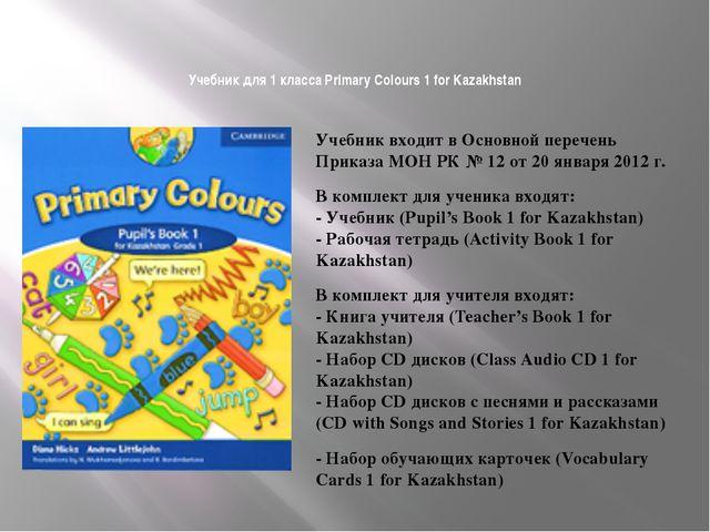 Учебник для 1 классаPrimary Colours 1 for Kazakhstan Учебник входит в Основн...