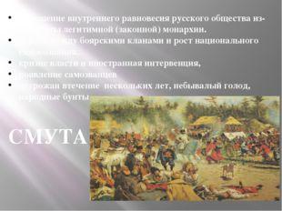 нарушение внутреннего равновесия русского общества из-за утраты легитимной (з