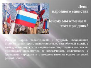 День народного единства Почему мы отмечаем этот праздник? Русский народ, тала