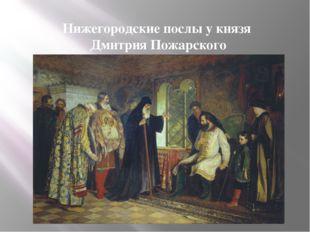 Нижегородские послы у князя Дмитрия Пожарского