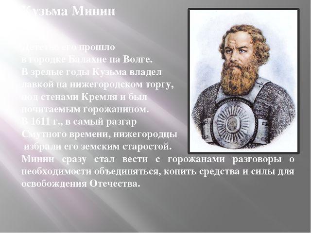 Кузьма Минин Детство его прошло в городке Балахне на Волге. В зрелые годы Куз...