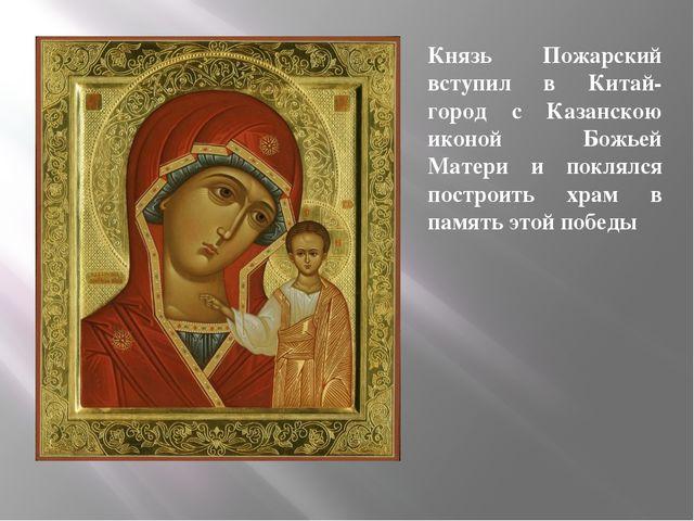 Князь Пожарский вступил в Китай-город с Казанскою иконой Божьей Матери и покл...
