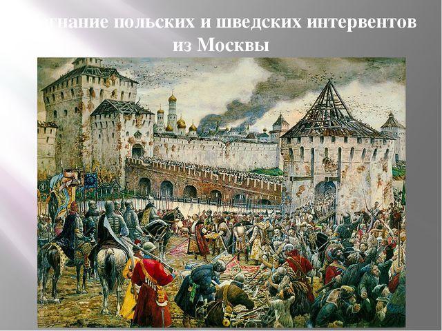 Изгнание польских и шведских интервентов из Москвы