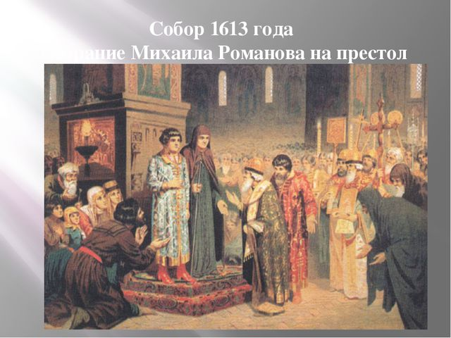 Собор 1613 года Избрание Михаила Романова на престол