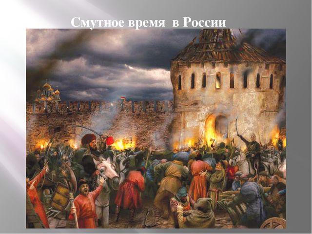 Смутное время в России