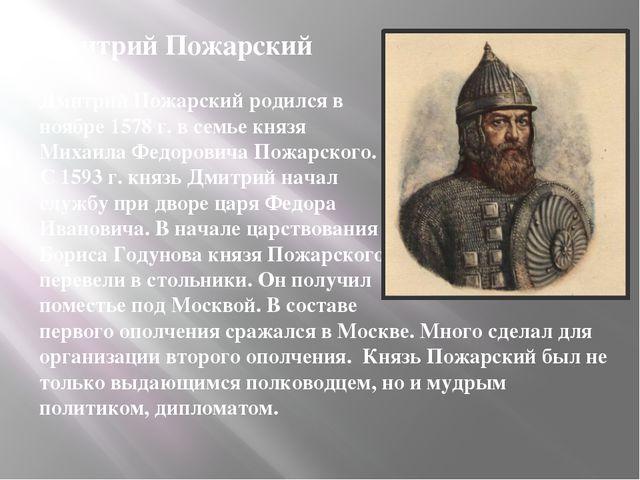 Дмитрий Пожарский Дмитрий Пожарский родился в ноябре 1578 г. в семье князя Ми...