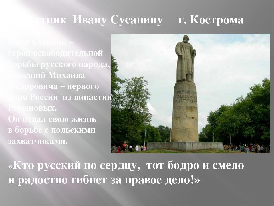 Памятник Ивану Сусанину г. Кострома Иван Сусанин – герой освободительной борь...
