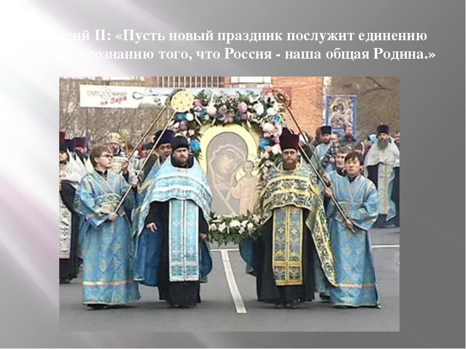 Алексий II: «Пусть новый праздник послужит единению народа, осознанию того, ч...