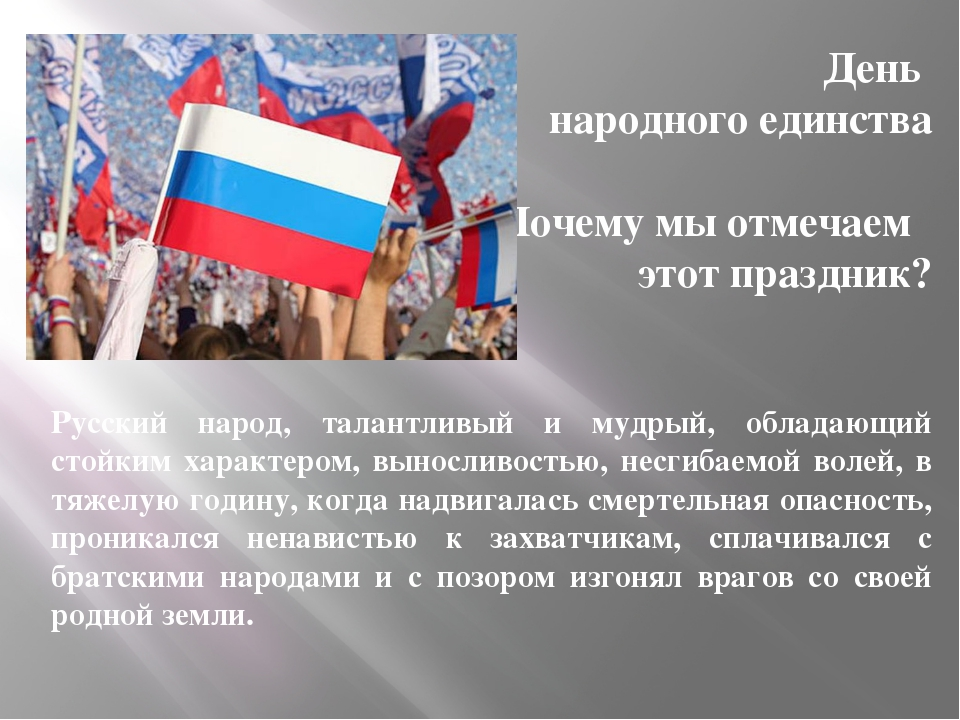День народного единства Почему мы отмечаем этот праздник? Русский народ, тала...