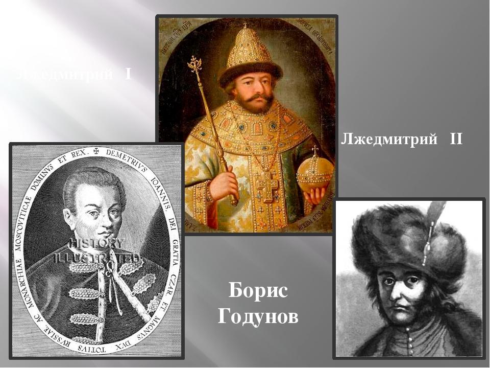 Лжедмитрий I Лжедмитрий II Борис Годунов