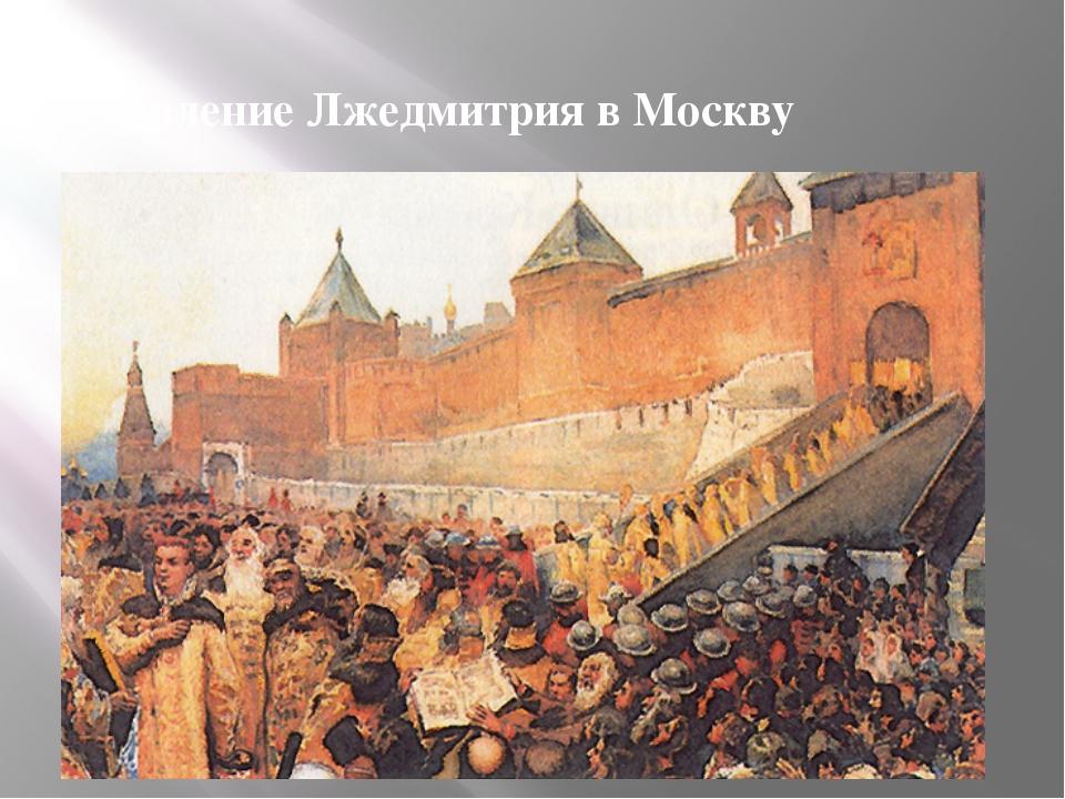 Вступление Лжедмитрия в Москву