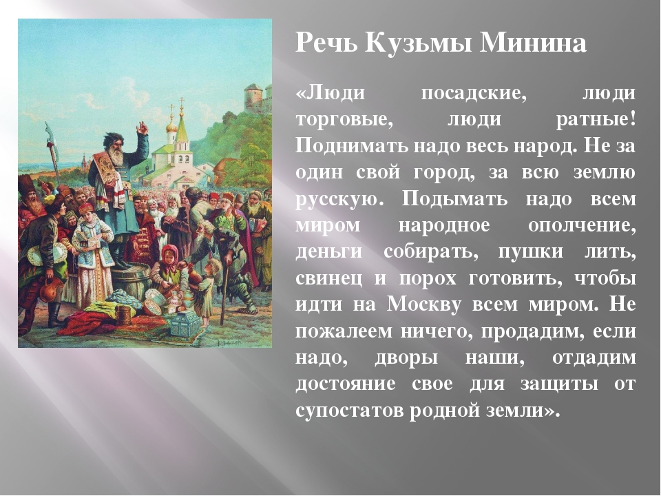 Речь Кузьмы Минина «Люди посадские, люди торговые, люди ратные! Поднимать над...