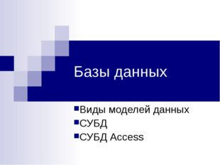 Базы данных Виды моделей данных СУБД СУБД Access