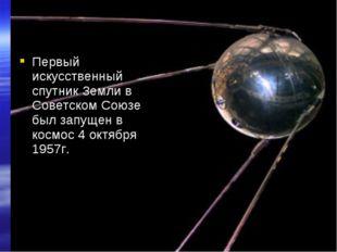 Первый Спутник Первый искусственный спутник Земли в Советском Союзе был запущ
