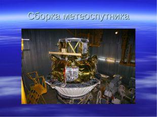 Сборка метеоспутника