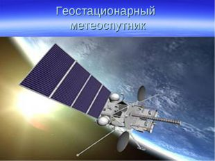 Геостационарный метеоспутник