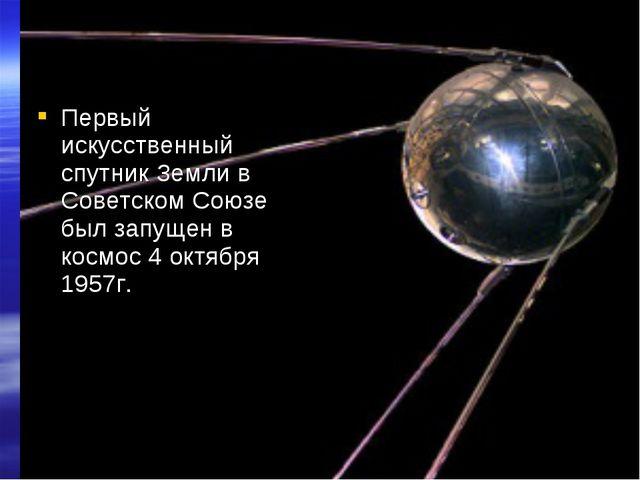 Первый Спутник Первый искусственный спутник Земли в Советском Союзе был запущ...