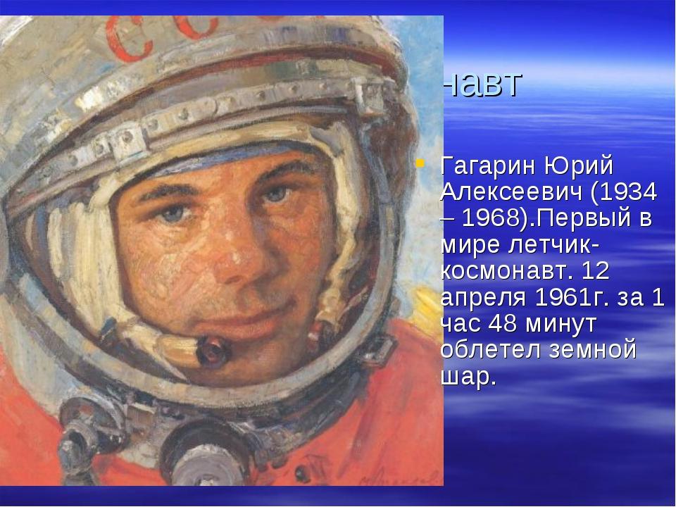 Летчик - космонавт Гагарин Юрий Алексеевич (1934 – 1968).Первый в мире летчик...