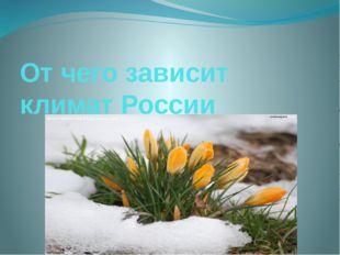 От чего зависит климат России