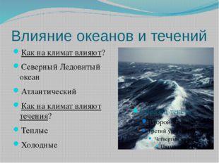 Влияние океанов и течений Как на климат влияют? Северный Ледовитый океан Атла