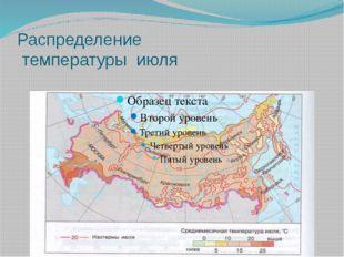Распределение температуры июля
