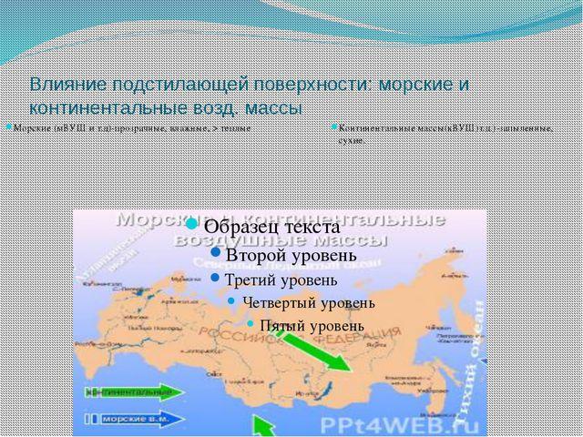Влияние подстилающей поверхности: морские и континентальные возд. массы Морск...