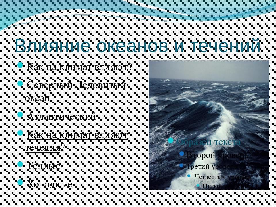 Влияние океанов и течений Как на климат влияют? Северный Ледовитый океан Атла...
