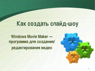 Как создать слайд-шоу Windows Movie Maker — программа для создания/ редактиро