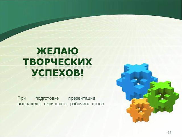 При подготовке презентации выполнены скриншоты рабочего стола * Воробьёва Люб...