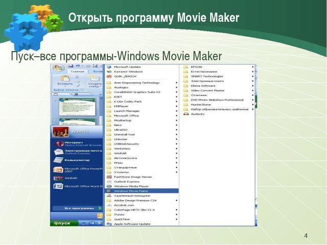 Открыть программу Movie Maker Пуск–все программы-Windows Movie Maker *