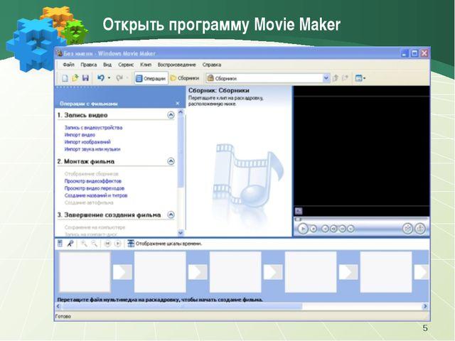 Открыть программу Movie Maker *