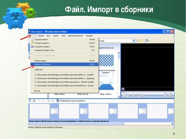 Файл. Импорт в сборники *