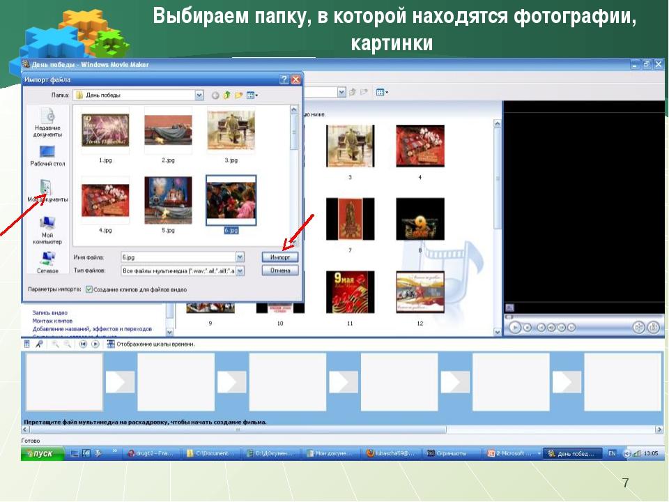 Выбираем папку, в которой находятся фотографии, картинки *
