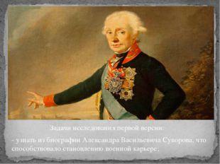 Задачи исследования первой версии: - узнать из биографии Александра Васильеви