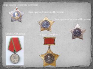 Знак ордена Суворова I степени Знак ордена Суворова II степени Знак ордена Су