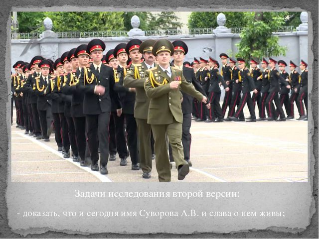 Задачи исследования второй версии: - доказать, что и сегодня имя Суворова А.В...