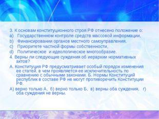 3. К основам конституционного строя РФ отнесено положение о: Государственном