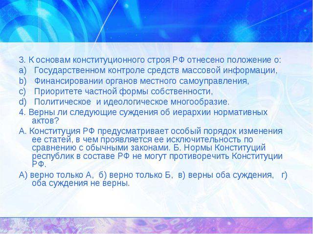 3. К основам конституционного строя РФ отнесено положение о: Государственном...
