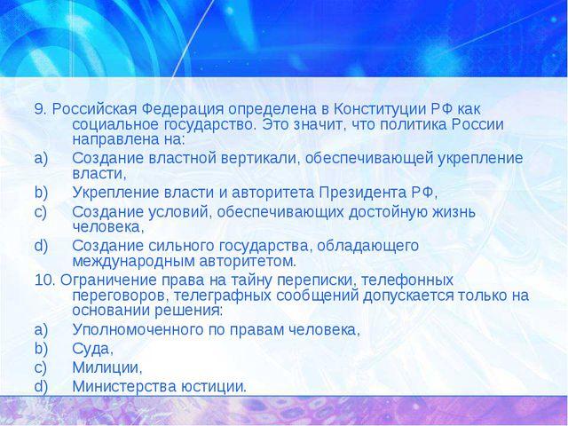 9. Российская Федерация определена в Конституции РФ как социальное государств...