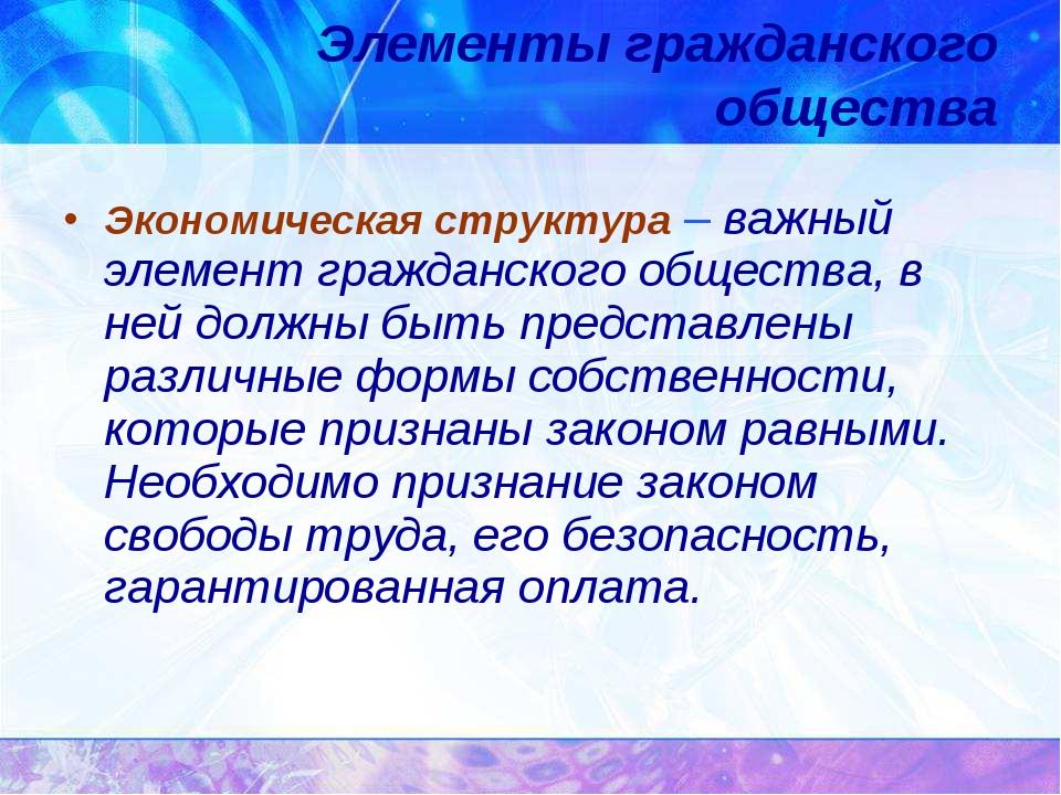 Экономическая структура – важный элемент гражданского общества, в ней должны...