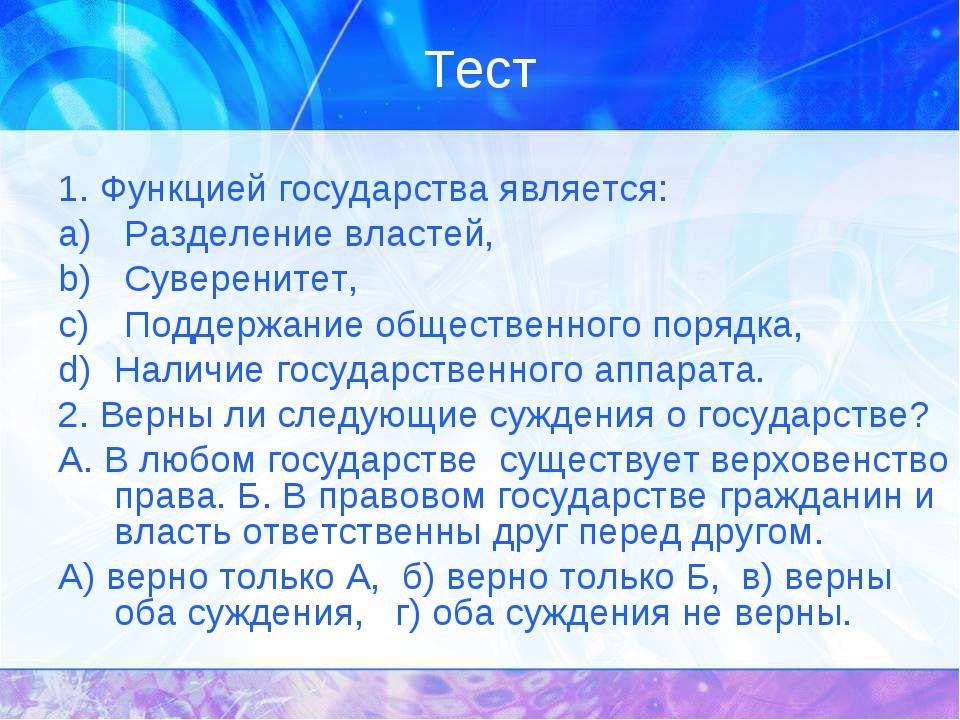 Тест 1. Функцией государства является: Разделение властей, Суверенитет, Подде...