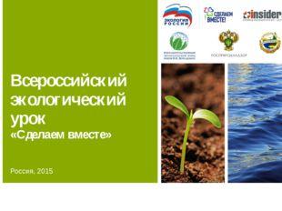 Всероссийский экологический урок «Сделаем вместе» Россия, 2015