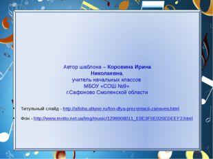 Титульный слайд - http://afisha.altune.ru/fon-dlya-prezentacii-zanaves.html