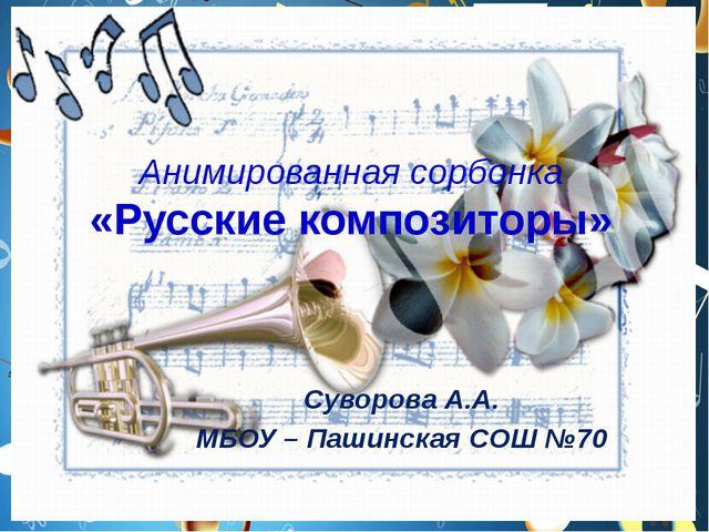 Анимированная сорбонка «Русские композиторы» Суворова А.А. МБОУ – Пашинская С...