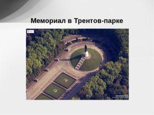 Мемориал в Трентов-парке