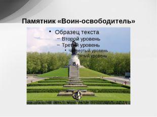 Памятник «Воин-освободитель»