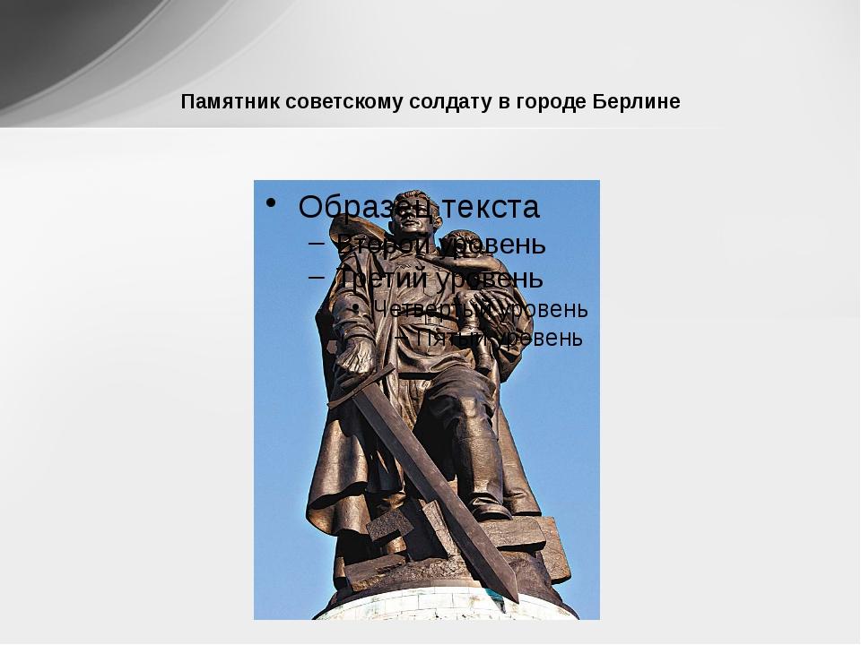 Памятник советскому солдату в городе Берлине