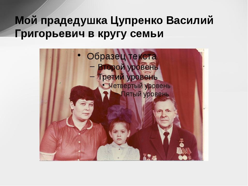 Мой прадедушка Цупренко Василий Григорьевич в кругу семьи