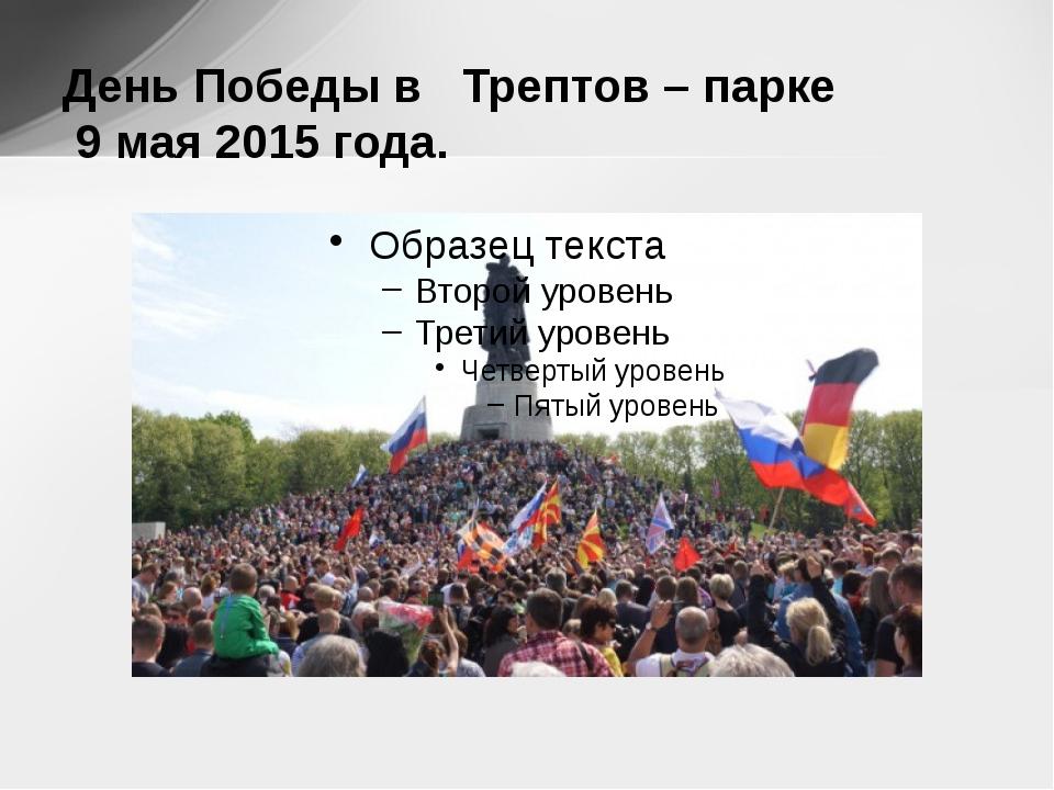 День Победы в Трептов – парке 9 мая 2015 года.